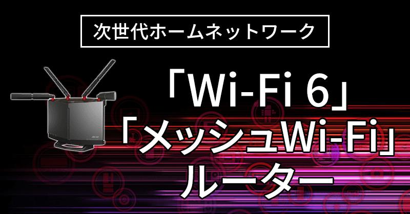 2021年版 人気のWi-Fi 6ルーター&メッシュWi-Fi おすすめ6選