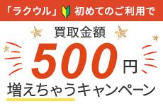 初回買取金額500円増額