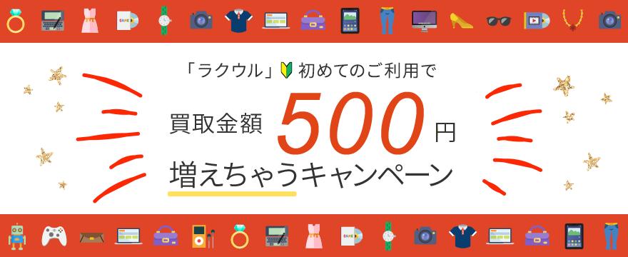 初回利用で500円増額