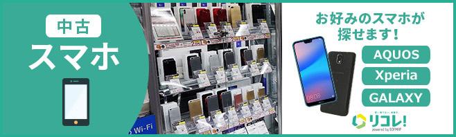 84adab1f22 スマートフォン・タブレット|中古・アウトレットの通販はソフマップ[sofmap]