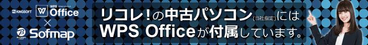 WPSオフィス