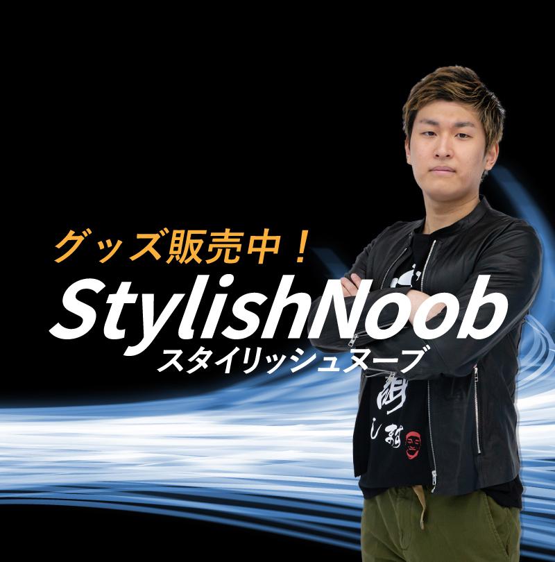 StylishNoob グッズ販売中!