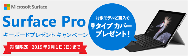 Surfaceキーボードプレゼント