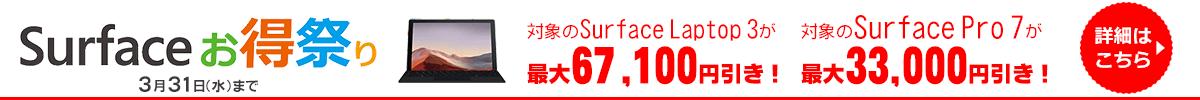 対象のSurface Laptop Goがお買い得価格!