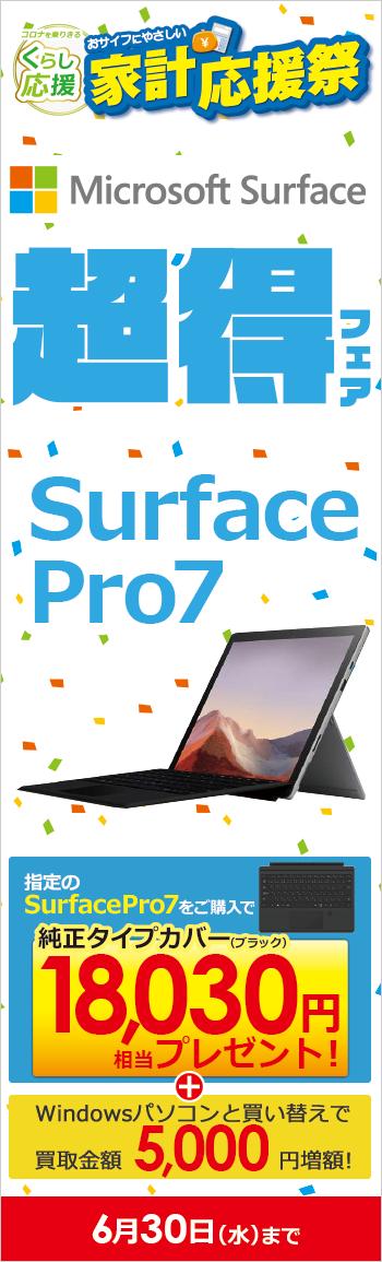 Microsoft Surface超得フェア