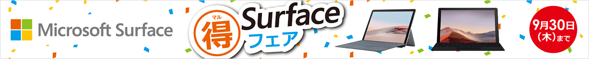 Microsoft Surfaceマル得フェア