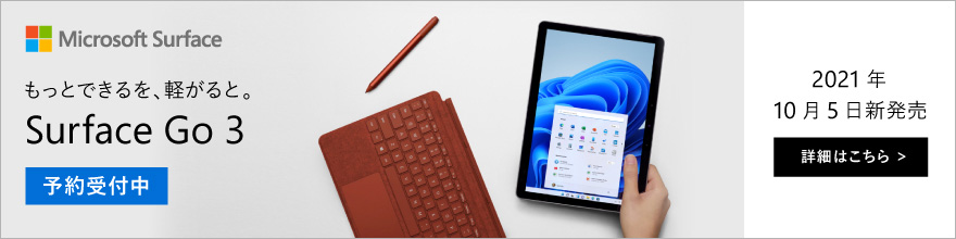 Surface 新製品