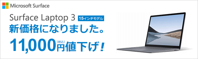 Surface Laptop 3が新価格