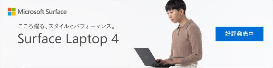 Surface Laptop 4 登場