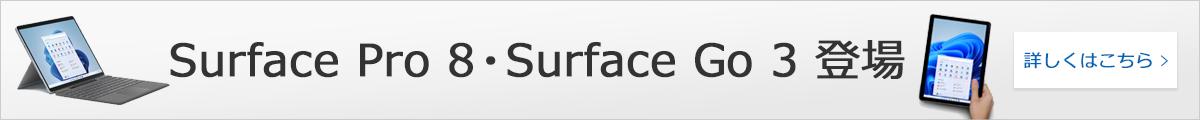 Surface新製品