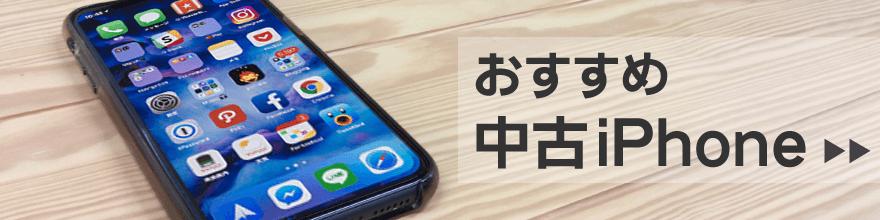 おすすめ中古iPhone