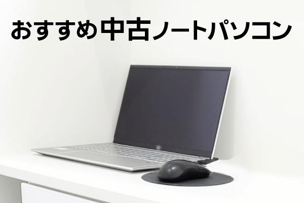 おすすめ中古ノートパソコン