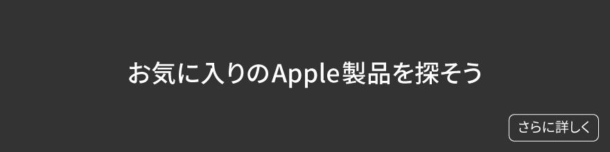 お気に入りのアップル製品を探す