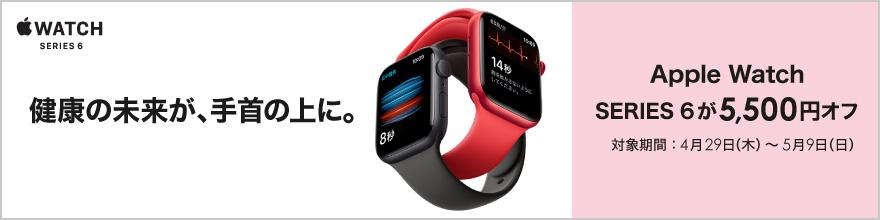 Apple Watch SEIES 6 が5,500円オフ