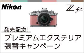 Nikon Zfc発売記念!