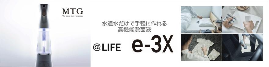 MTG e-3X