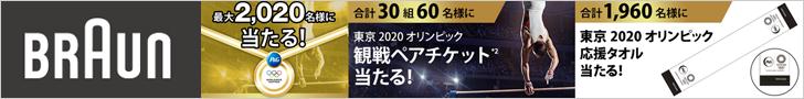 ブラウン 東京2020オリンピック応援キャンペーン