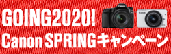 GOING2020! Canon SPRINGキャンペーン