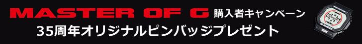 CASIO G-SHOCK MASTER OF G 購入者キャンペーン