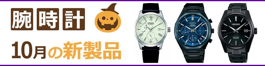 腕時計 新製品