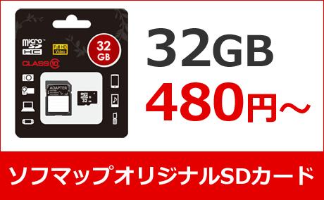 ソフマップオリジナルSDカード