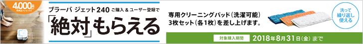 ブラーバジェット240ご購入&ユーザー登録で「絶対」もらえる