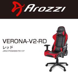 AROZZI VERONA V2 red