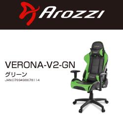 AROZZI VERONA V2 Green