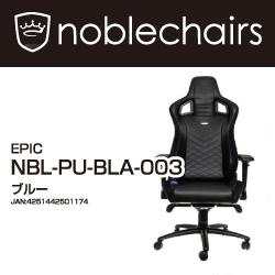 noblechairs EPIC(ノーブルチェアーズ エピック)
