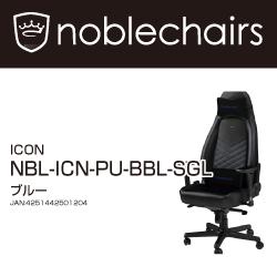NOBLECHAIRS ICON ノーブルチェアーズ アイコン
