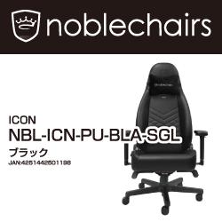 noblechairs ICON(ノーブルチェアーズ アイコン)
