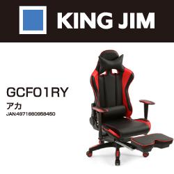 キングジム ゲ−ミングチェア フットレスト付き アカ