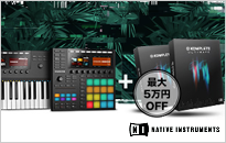 Native Instruments Komplete 11 SUMMER OF SOUNDSキャンペーン