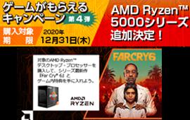 AMDゲームがもらえる