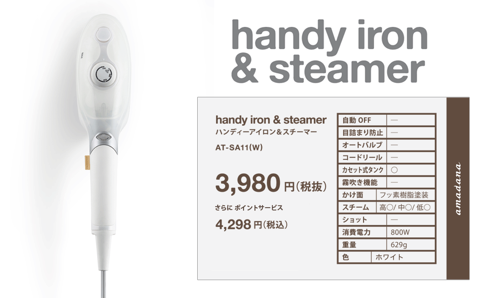 Amadana(アマダナ)handy iron & steamer