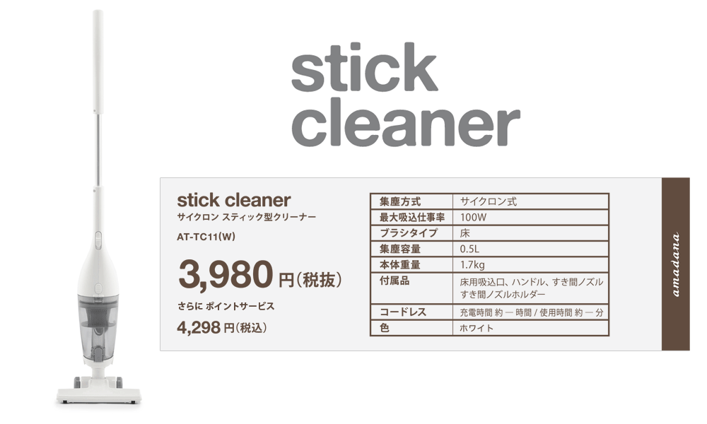 Amadana(アマダナ)stick cleaner