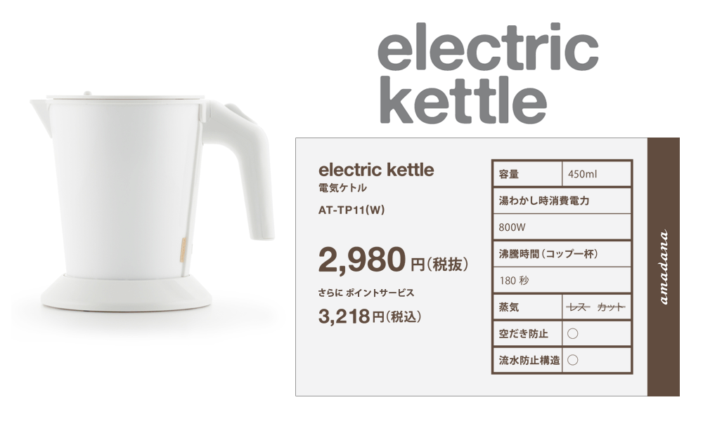 Amadana(アマダナ)electric kettle
