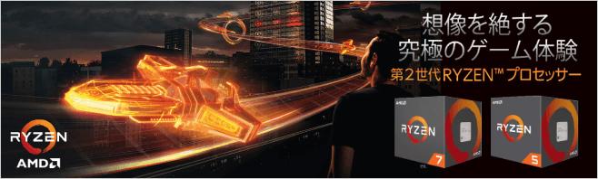 AMD 第2世代RYZENシリーズ