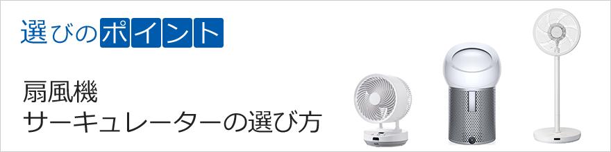 扇風機の選び方