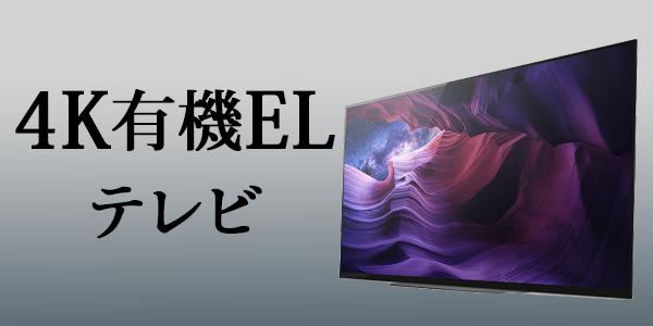 4K有機ELテレビ 新製品ぞくぞく登場