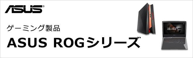 ASUS ROGシリーズ
