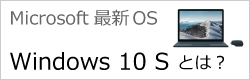 Windows 10 S とは?