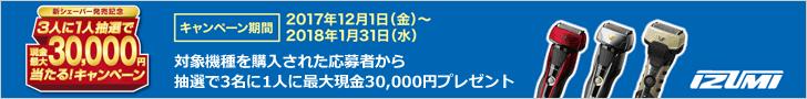 新シェーバー発売記念 3人に1人抽選で30,000円当たる!キャンペーン