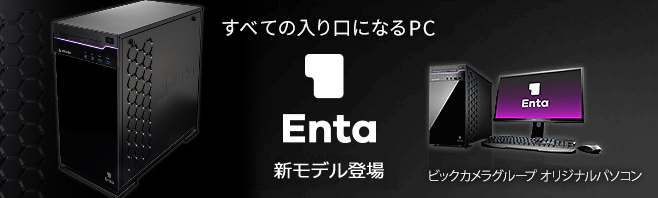 すべての入口になるPC「Enta」