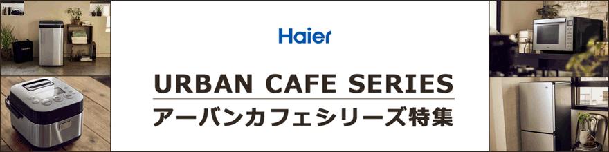 URBAN CAFE SERIES