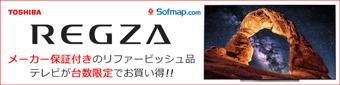 ソフマップの東芝テレビ「レグザ」リファービッシュ品特集ページ