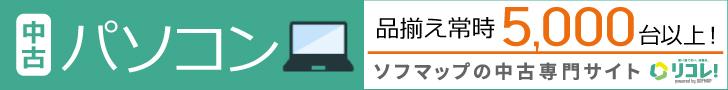 リコレ!ャtマップの中古通販サイト