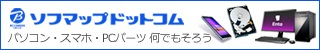 ソフマップ・ドットコム