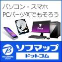 ソフマップ.com
