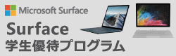 Surface学割